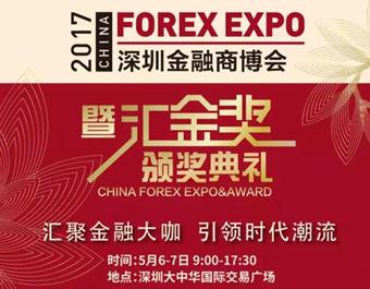 2017中国(深圳)金融商博会(China Forex Expo)