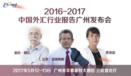 汇众资讯财富论坛暨2016-2017中国外汇行业报告广州发布会