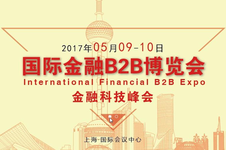 国际金融B2B博览会暨解决方案大会