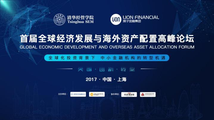 精彩预告|首届全球经济发展与海外资产配置高峰论坛将于5月12日上海盛大召开 助力中小金融机构转型