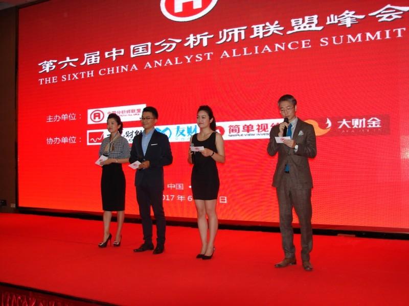 跨界共赢 筑梦2017—第六届中国分析师联盟峰会在京隆重召开