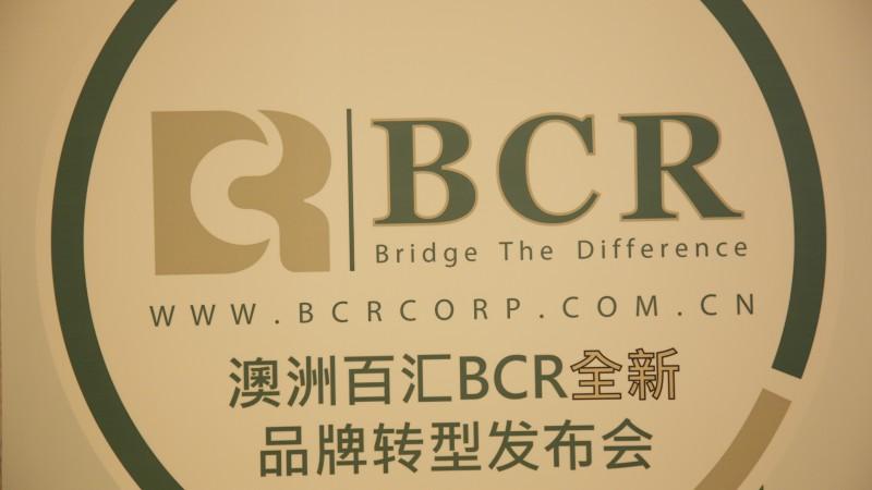 澳洲百汇BCR全新品牌转型发布会完美落幕!