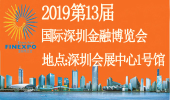 2019第十三届深圳国际金融博览会/金博会