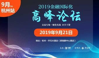 2019金融国际化高峰论坛·杭州站