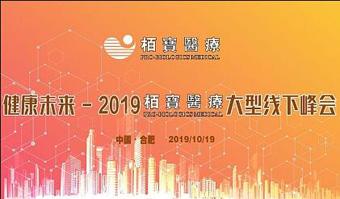 健康未来-2019栢宝医疗大型线下峰会