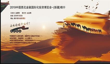 2019中国西北金融国际化投资高峰论坛-(新疆)喀什站