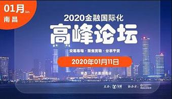 2020金融国际化高峰论坛全国巡展 ●南昌站
