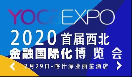 2020首届西北金融国际化投资博览会-(新疆)喀什站