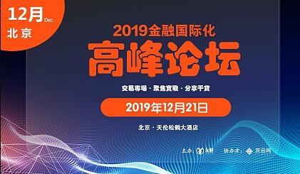 2019金融国际化高峰论坛●北京站