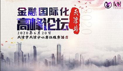 2020金融国际化高峰论坛全国巡展 ●天津站