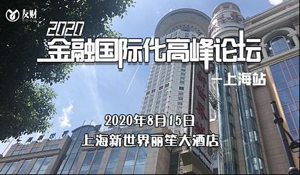 2020金融国际化高峰论坛全国巡展-上海站