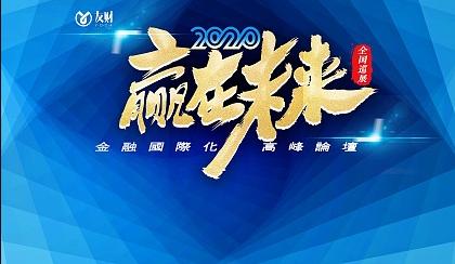 2020金融国际化高峰论坛全国巡展 ●南京站