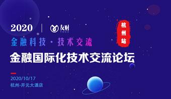 2020金融国际化技术交流论坛●杭州站