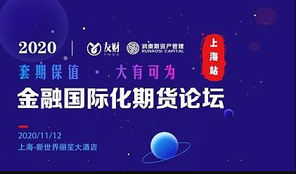 2020金融国际化期货论坛-上海站