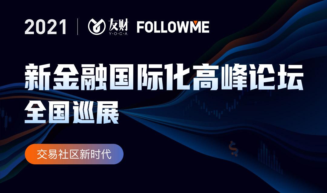 2021新金融国际化高峰论坛全国巡展 ●南宁站
